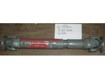 Вал карданный основной без подвесного L-1040, d-165, 8 отв. H HOWO (ХОВО)  фото 1 Стерлитамак