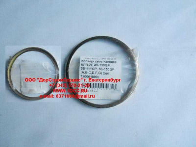 Кольцо замыкающее КПП ZF 4S-130GP, 5S-111GP, 5S-150GP (A,B,C,D,F,G) КПП (Коробки переключения передач) 730061890 фото 1 Стерлитамак