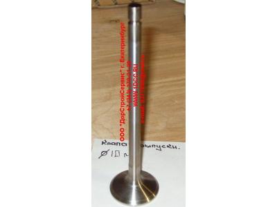 Клапан выпускной d-9, D-41 H3 HOWO (ХОВО) VG1540050014 фото 1 Стерлитамак