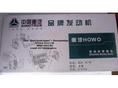 Комплект прокладок на двигатель H3 HOWO (ХОВО) WD615E3-XLB фото 1 Стерлитамак