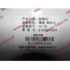 Вкладыши коренные ремонтные +0,25 (14шт) H2/H3 HOWO (ХОВО) VG1500010046 фото 2 Стерлитамак