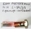 Болт пустотелый М14 с фильтр-сеткой (штуцер топливный) H HOWO (ХОВО) 90003962612 фото 2 Стерлитамак