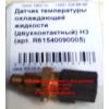 Датчик температуры охлаждающей жидкости (двухконтактный) H3 HOWO (ХОВО) R61540090005 фото 3 Стерлитамак